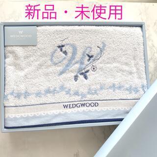 ウェッジウッド(WEDGWOOD)の【新品・未使用】ウェッジウッド♡バスタオル(タオル/バス用品)