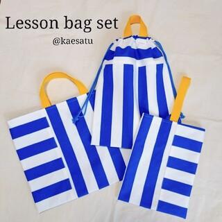 【入園入学】切替えブルーストライプ3点セット♡レッスンバッグ・上履き入・体操着袋(外出用品)