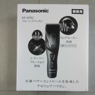 Panasonic - パナソニック プロリニアバリカン新品未使用
