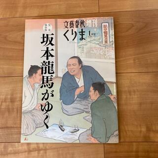 ブンゲイシュンジュウ(文藝春秋)の坂本龍馬がゆく 本 雑誌(専門誌)