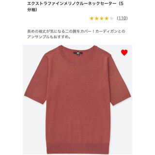 UNIQLO - ユニクロ エクストラファインメリノクルーネックセーター(5分袖)
