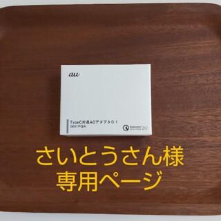 エーユー(au)のau  typeC  アダプタ(バッテリー/充電器)