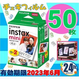 富士フイルム - 特価instaxmini チェキフィルム 50枚 有効期限23年6月 新品