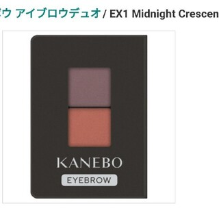 カネボウ(Kanebo)のカネボウ アイブロウデュオ EX Midnight Crescent(パウダーアイブロウ)