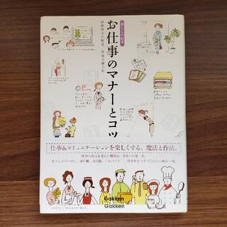 ガッケン(学研)のお仕事のマナ-とコツ 暮らしの絵本(その他)