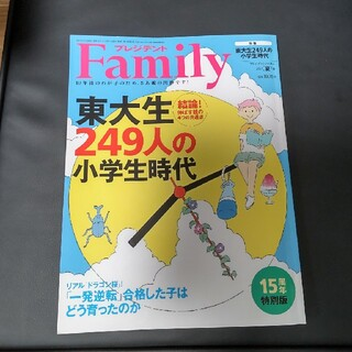 プレジデント Family (ファミリー) 2021年 07月号