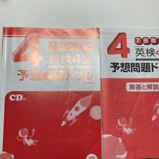 オウブンシャ(旺文社)の英検4級 7日間完成 予想問題ドリル CD付き(資格/検定)