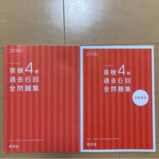 オウブンシャ(旺文社)の旺文社 英検4級 過去6回 2018(資格/検定)