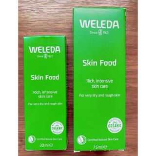 WELEDA - ヴェレダ WELEDA スキンフード 30ml・75ml