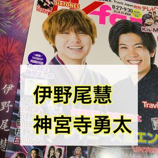 TVfan 2021年10月号 伊野尾慧 神宮寺勇太(アート/エンタメ/ホビー)