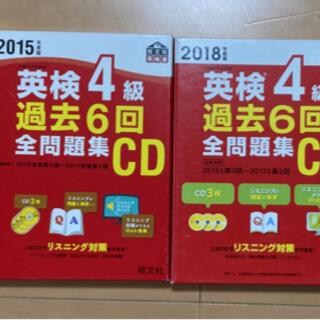 オウブンシャ(旺文社)の英検4級 過去6回全問題集 2セット CD(資格/検定)