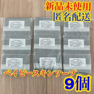 【新品】 ベイビースキンソープ  80g × 9個 (洗顔料)