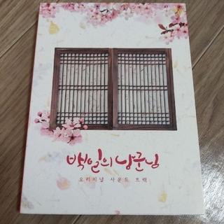 韓国ドラマ 100日の郎君様 ost cd サウンドトラック