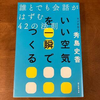 アサヒシンブンシュッパン(朝日新聞出版)のいい空気を一瞬でつくる 誰とでも会話がはずむ42の法則(ビジネス/経済)