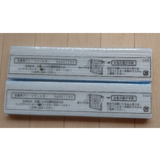 DAIKIN - ダイキン 空気清浄機用交換フィルターKAC017A4×2