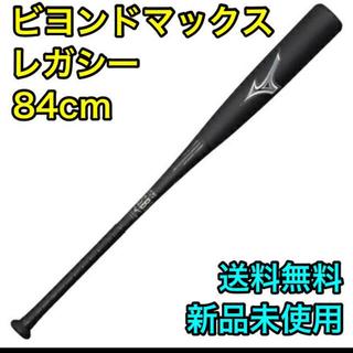 【新品 送料無料】 限定ビヨンドマックスレガシー 84cm 720g トップ
