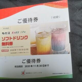 極楽湯・株主優待券8枚!(ソフトドリンク無料券2枚付き!)(その他)