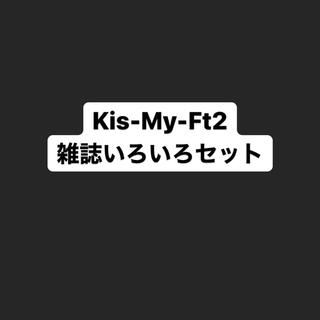 キスマイフットツー(Kis-My-Ft2)のKis-My-Ft2 雑誌いろいろセット(アート/エンタメ/ホビー)