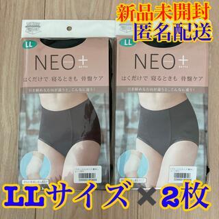 【新品未開封】 整体ショーツ NEO+ LL  ブラック 2枚セット(ショーツ)