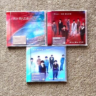 Kis-My-Ft2 - バラ売り可 3形態セット Fear/SO BLUE キスマイ