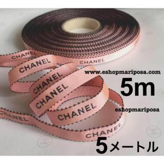 CHANEL - シャネルリボン🎀 5m サーモンピンク 黒ロゴ ラッピングリボン