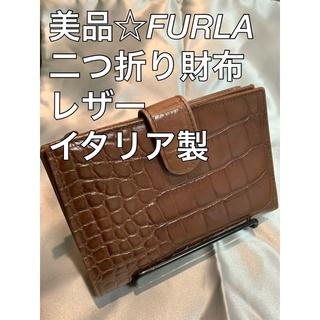 Furla - 美品☆FURLA フルラ 二つ折り財布 レザー ブラウン イタリア製