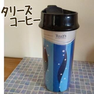 タリーズコーヒー(TULLY'S COFFEE)のタリーズコーヒー Tully's Coffee  タンブラー  ボダム製(タンブラー)