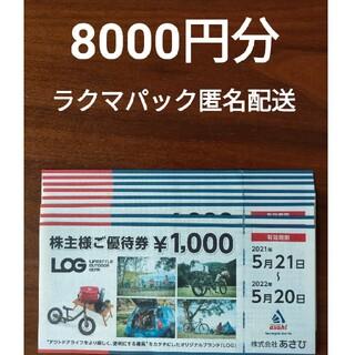 アサヒ(アサヒ)のあさひ 株主優待券 8000円分(ショッピング)