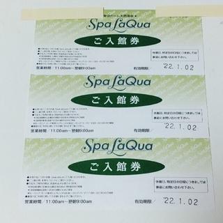 東京ドーム 天然温泉 SpaLaQua スパラクーア ラクーア 入館券 3(その他)