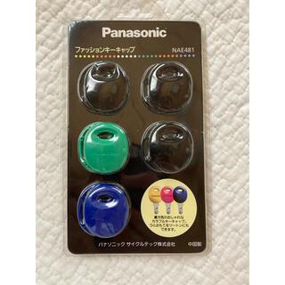 パナソニック(Panasonic)のパナソニック*ファッションキーキャップ(その他)