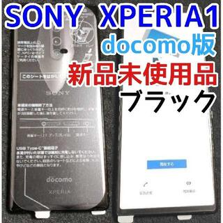 Xperia - 新品未使用SIMフリー XPERIA1 SO-03L ブラック black 黒