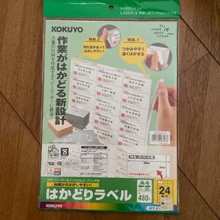コクヨ(コクヨ)のコクヨ カラーレーザー&インクジェットプリンター用はかどりラベル(オフィス用品一般)