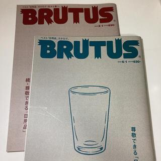 BRUTUS 尊敬できる日用品 2冊セット