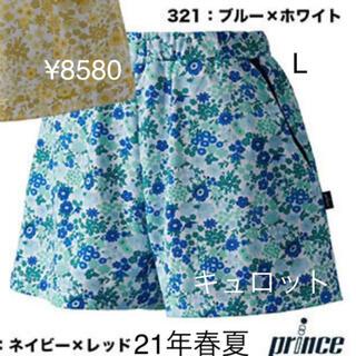 Prince - プリンス prince テニスウェア キュロット WS1316