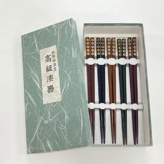 ー新品未使用/高級漆器 木製本漆塗 箸五膳ー(カトラリー/箸)