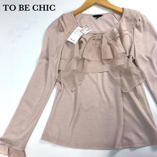 トゥービーシック(TO BE CHIC)の新品 TO BE CHIC トゥービーシック ブラウス カットソー Tシャツ(カットソー(長袖/七分))