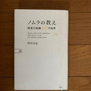コウダンシャ(講談社)のノムラの教え 弱者の戦略99の名言(趣味/スポーツ/実用)