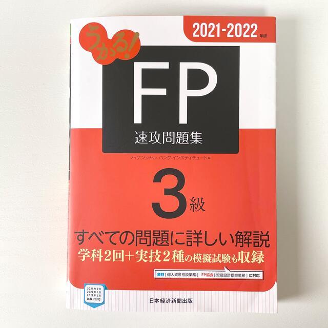 日経BP(ニッケイビーピー)のうかる!FP3級速攻問題集 2021-2022年版 エンタメ/ホビーの本(資格/検定)の商品写真