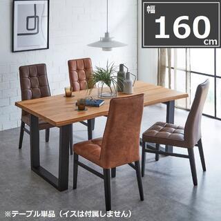 160cm幅/天然木オーク無垢集成材ダイニングテーブル単品