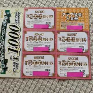 ラウンドワン 株主優待割引券 3セット(ボウリング場)