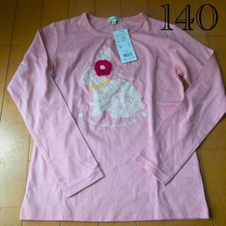 サンカンシオン(3can4on)の(新品タグ)3can4on(ワールド)140長袖(Tシャツ/カットソー)