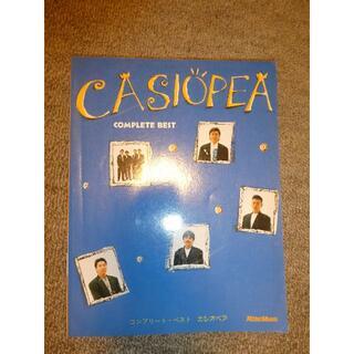 【絶版】バンドスコア CASIOPEA COMPLETE BEST(ポピュラー)