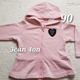 サンカンシオン(3can4on)の3can4on ピンク パーカー 90サイズ(ジャケット/上着)