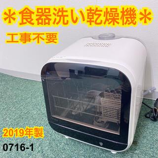 送料込み*エスケイジャパン 食器洗い乾燥機 ジェイム 2019年製*0716-1