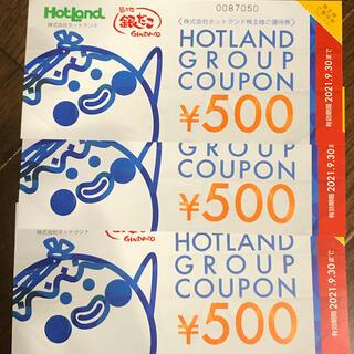 ホットランド HotLand 銀だこ1500円分(フード/ドリンク券)