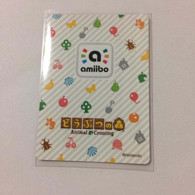 任天堂(ニンテンドウ)のどうぶつの森 amiiboカード   グミ エンタメ/ホビーのアニメグッズ(カード)の商品写真