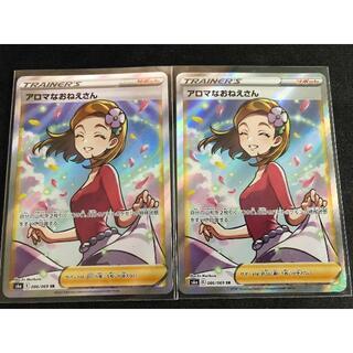 ポケモン(ポケモン)のポケモンカード アロマなおねえさん SR 2枚セット(シングルカード)