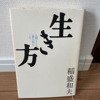 サンマークシュッパン(サンマーク出版)の生き方 稲盛和夫(ビジネス/経済)