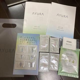 アユーラ(AYURA)の新品、未開封 アユーラ サンプルセット(サンプル/トライアルキット)