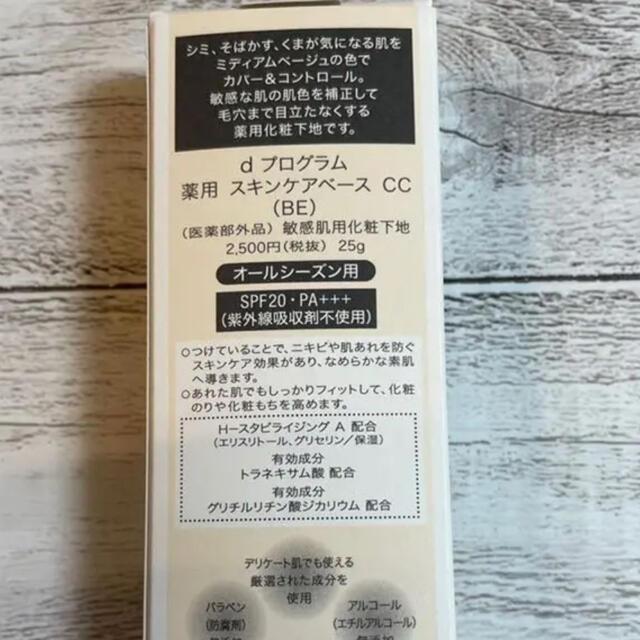 d program(ディープログラム)の敏感肌用化粧下地 dプログラム 薬用スキンケアベース CC コスメ/美容のベースメイク/化粧品(CCクリーム)の商品写真